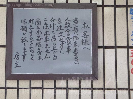 函館デカ盛聖地三大食堂なかみち食堂オムライス大盛り011