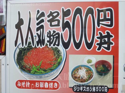 函館朝市食堂ニ番館の500円海鮮丼とイカ刺し005