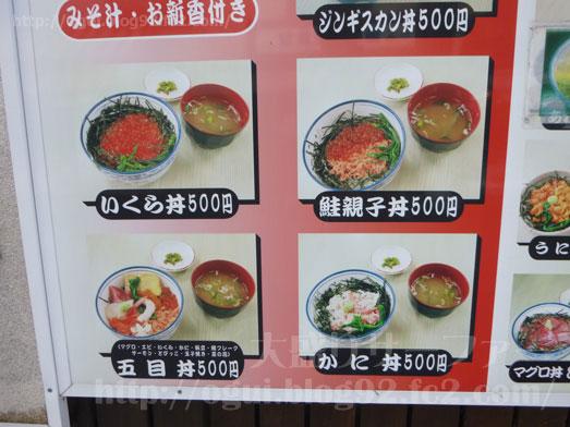 函館朝市食堂ニ番館の500円海鮮丼とイカ刺し006