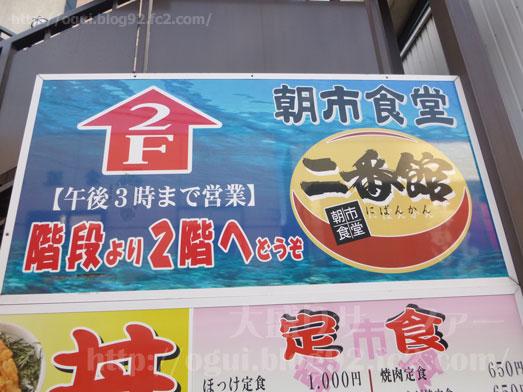 函館朝市食堂ニ番館の500円海鮮丼とイカ刺し007