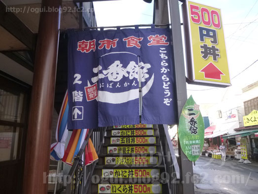 函館朝市食堂ニ番館の500円海鮮丼とイカ刺し008
