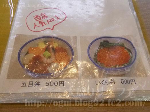 函館朝市食堂ニ番館の500円海鮮丼とイカ刺し015