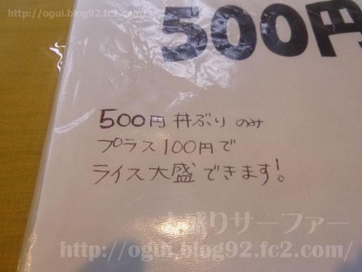 函館朝市食堂ニ番館の500円海鮮丼とイカ刺し021