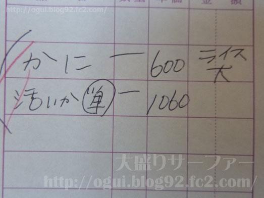 函館朝市食堂ニ番館の500円海鮮丼とイカ刺し036