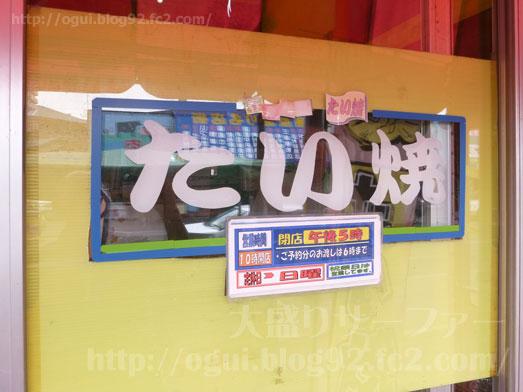函館のたい焼きとんちんかん屯珍館006