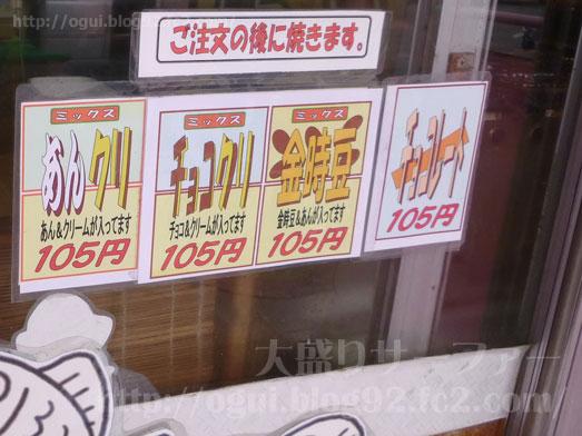 函館のたい焼きとんちんかん屯珍館009