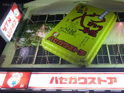 函館名物ハセガワストアのやきとり弁当大盛り004
