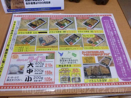 函館名物ハセガワストアのやきとり弁当大盛り006