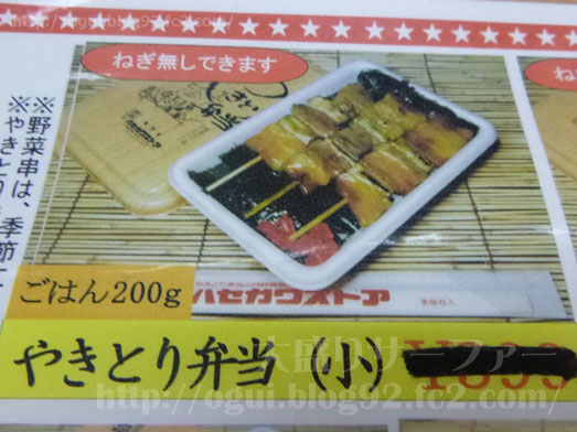函館名物ハセガワストアのやきとり弁当大盛り007