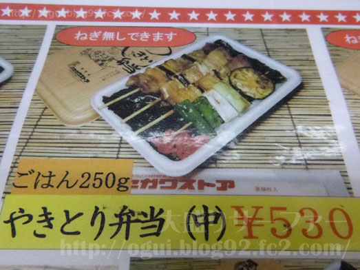 函館名物ハセガワストアのやきとり弁当大盛り008