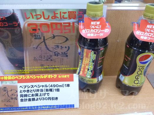 函館名物ハセガワストアのやきとり弁当大盛り011