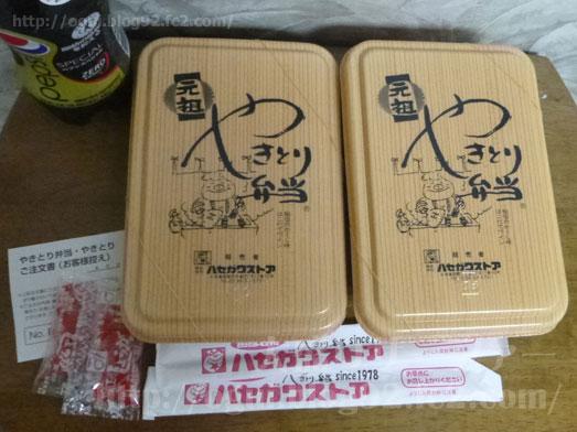 函館名物ハセガワストアのやきとり弁当大盛り015