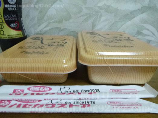 函館名物ハセガワストアのやきとり弁当大盛り016