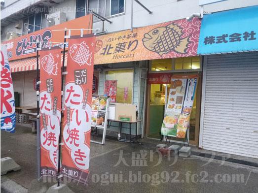 函館たい焼き茶屋北菓りほっかり002