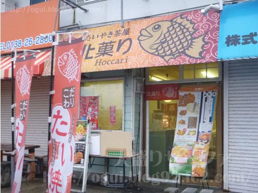 函館たい焼き茶屋北菓りほっかり003