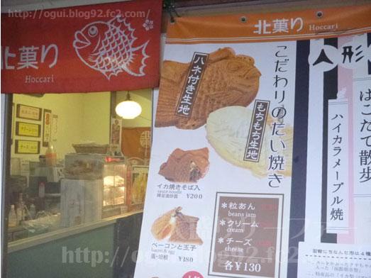 函館たい焼き茶屋北菓りほっかり005