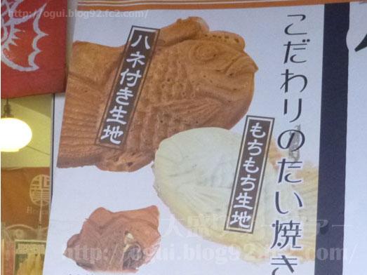 函館たい焼き茶屋北菓りほっかり006