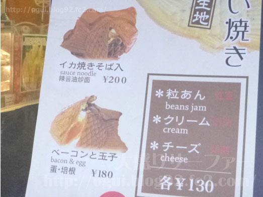 函館たい焼き茶屋北菓りほっかり007