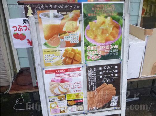函館たい焼き茶屋北菓りほっかり008