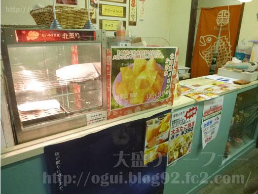 函館たい焼き茶屋北菓りほっかり010