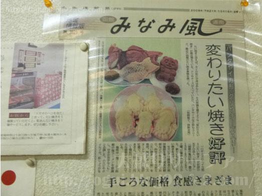 函館たい焼き茶屋北菓りほっかり011