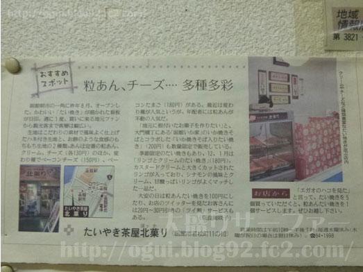函館たい焼き茶屋北菓りほっかり012