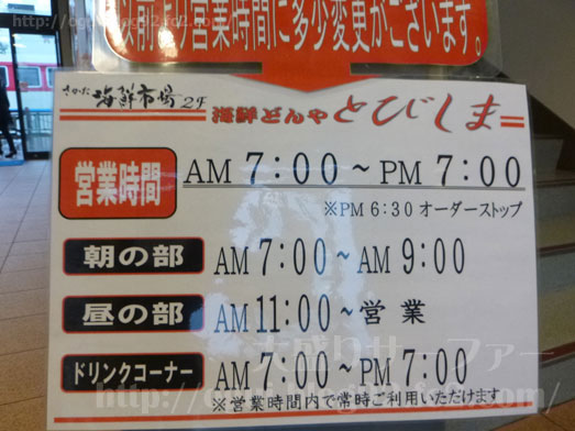 酒田市海鮮どんやとびしまの朝食メニュー014