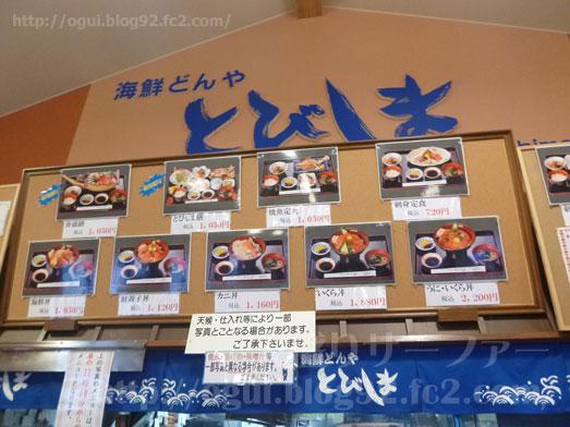 酒田市海鮮どんやとびしまの朝食メニュー021