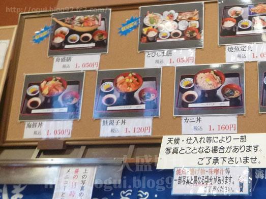 酒田市海鮮どんやとびしまの朝食メニュー022