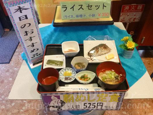 酒田市海鮮どんやとびしまの朝食メニュー025