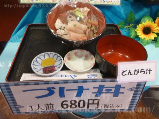 酒田市海鮮どんやとびしまの朝食メニュー026