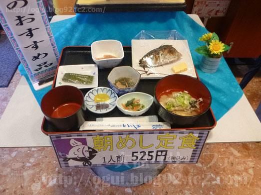 酒田海鮮どんやとびしまの朝めし定食とづけ丼030