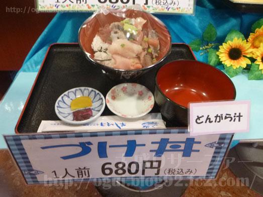 酒田海鮮どんやとびしまの朝めし定食とづけ丼031