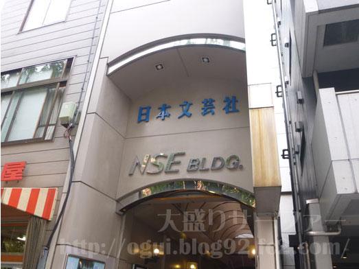 神保町ギャラリー古瀬戸珈琲店002