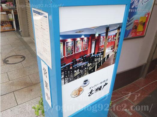 神保町ギャラリー古瀬戸珈琲店003