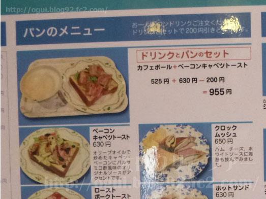 神保町ギャラリー古瀬戸珈琲店009