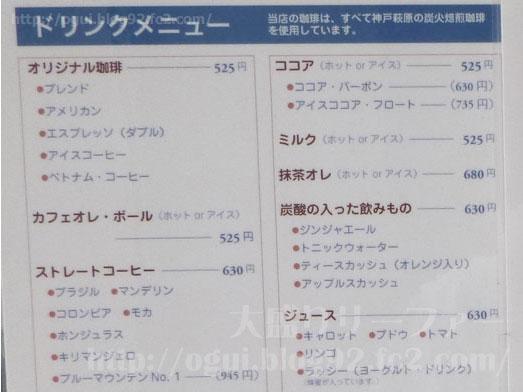 神保町ギャラリー古瀬戸珈琲店013