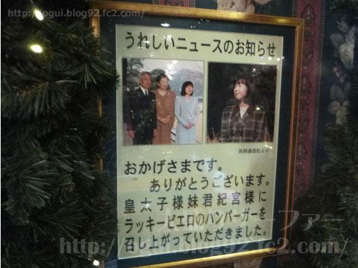 函館ラッキーピエロのフトッチョバーガー014