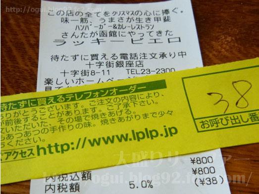 函館ラッキーピエロのフトッチョバーガー016