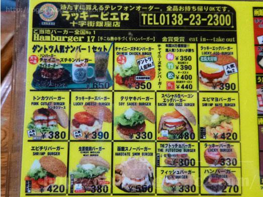 函館ラッキーピエロのフトッチョバーガー018