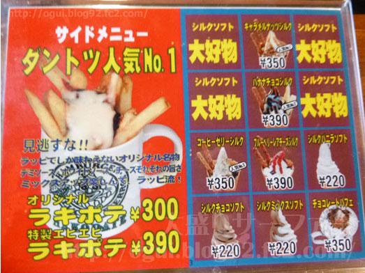 函館ラッキーピエロのフトッチョバーガー019