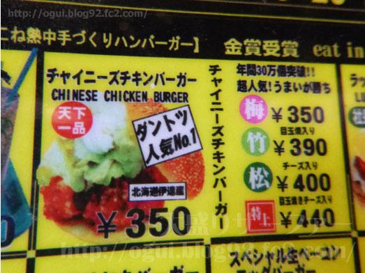 函館ラッキーピエロのフトッチョバーガー020