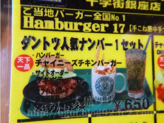 函館ラッキーピエロのフトッチョバーガー021