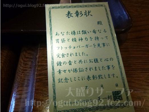 函館ラッキーピエロのフトッチョバーガー038
