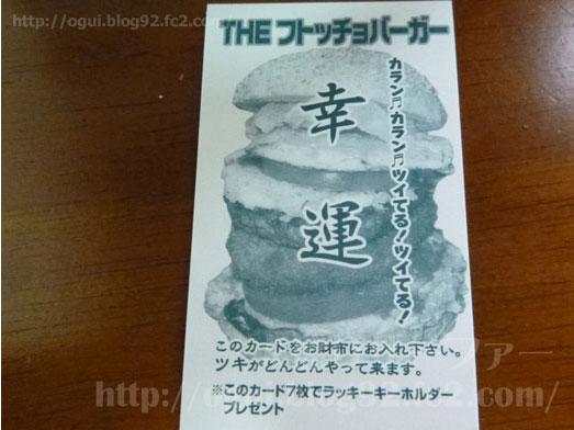 函館ラッキーピエロのフトッチョバーガー039