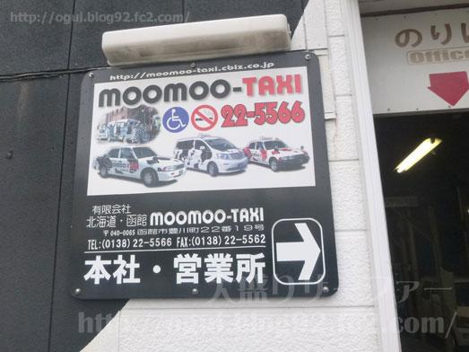 GRAYファンも必見!函館観光にモーモータクシー008