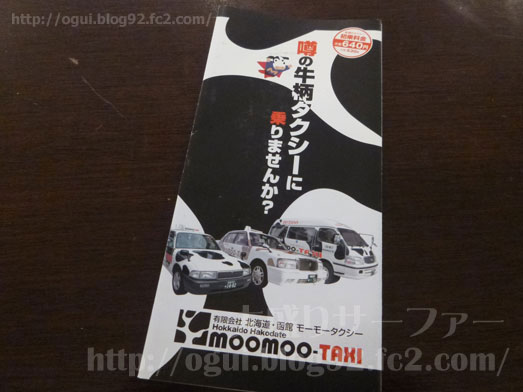 GRAYファンも必見!函館観光にモーモータクシー013