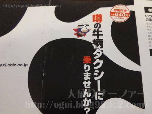 GRAYファンも必見!函館観光にモーモータクシー014