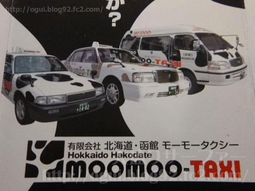 GRAYファンも必見!函館観光にモーモータクシー015
