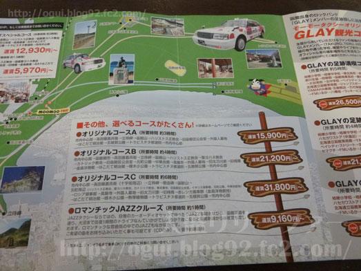 GRAYファンも必見!函館観光にモーモータクシー017